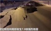 實拍阿拉斯加7級強震:公路被生生撕碎 汽車掉進地底