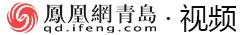 凤凰青岛视频