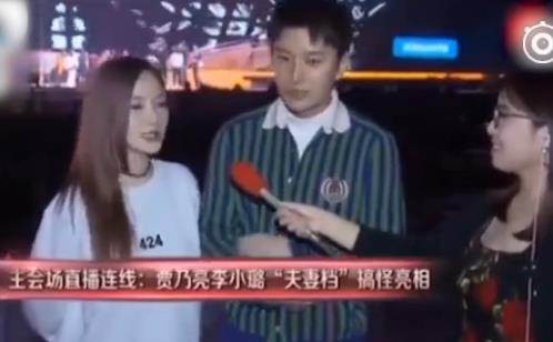 贾乃亮夫妻跨年夜视频流出_出轨风波后两人首同框