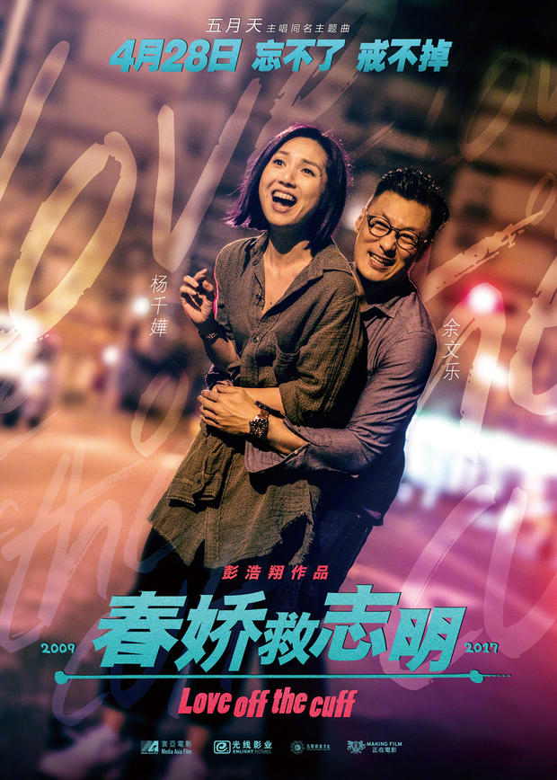2017香港票房下滑5% 好莱坞大片包揽年度前十