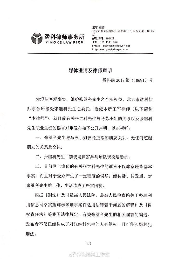 张继科辟谣:与马苏只是朋友 没有越界交往及关系
