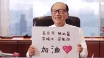 李嘉诚为4位90后女生点赞打call:你们是中国的骄傲