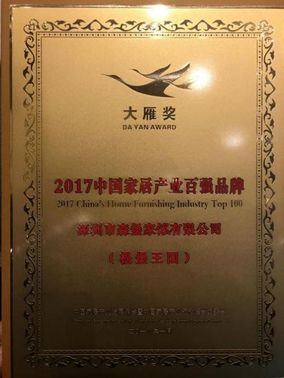 """松堡王国蝉联""""大雁奖"""" 再度成为居然之家VIP合作伙伴"""