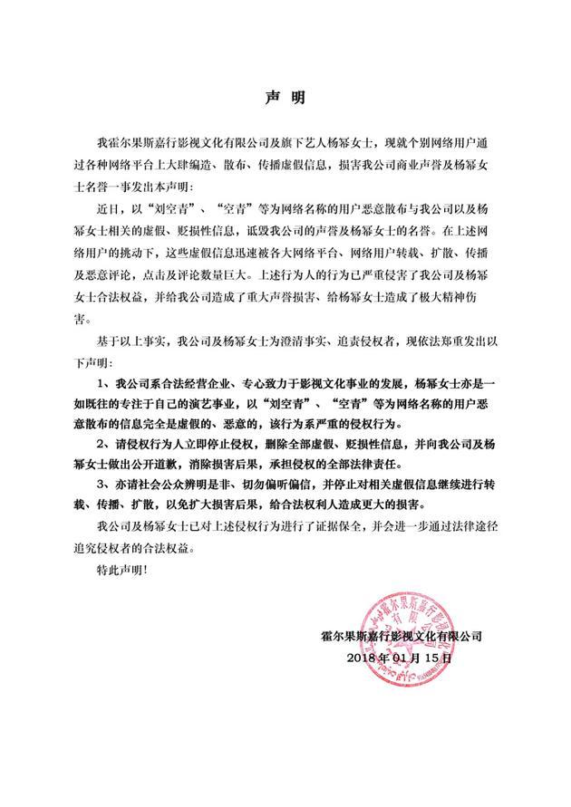 杨幂工作室发声明辟谣:将会通过法律维权