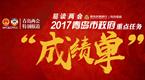 """数读2017青岛市政府重点任务""""成绩单"""""""