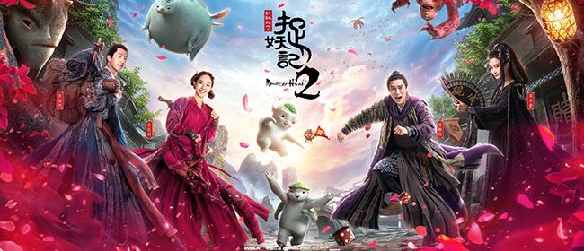 """《捉妖记2》曝""""开年序曲""""版预告海报 开启超前预售"""