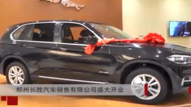 郑州长胜名车销售有限公司盛大开业
