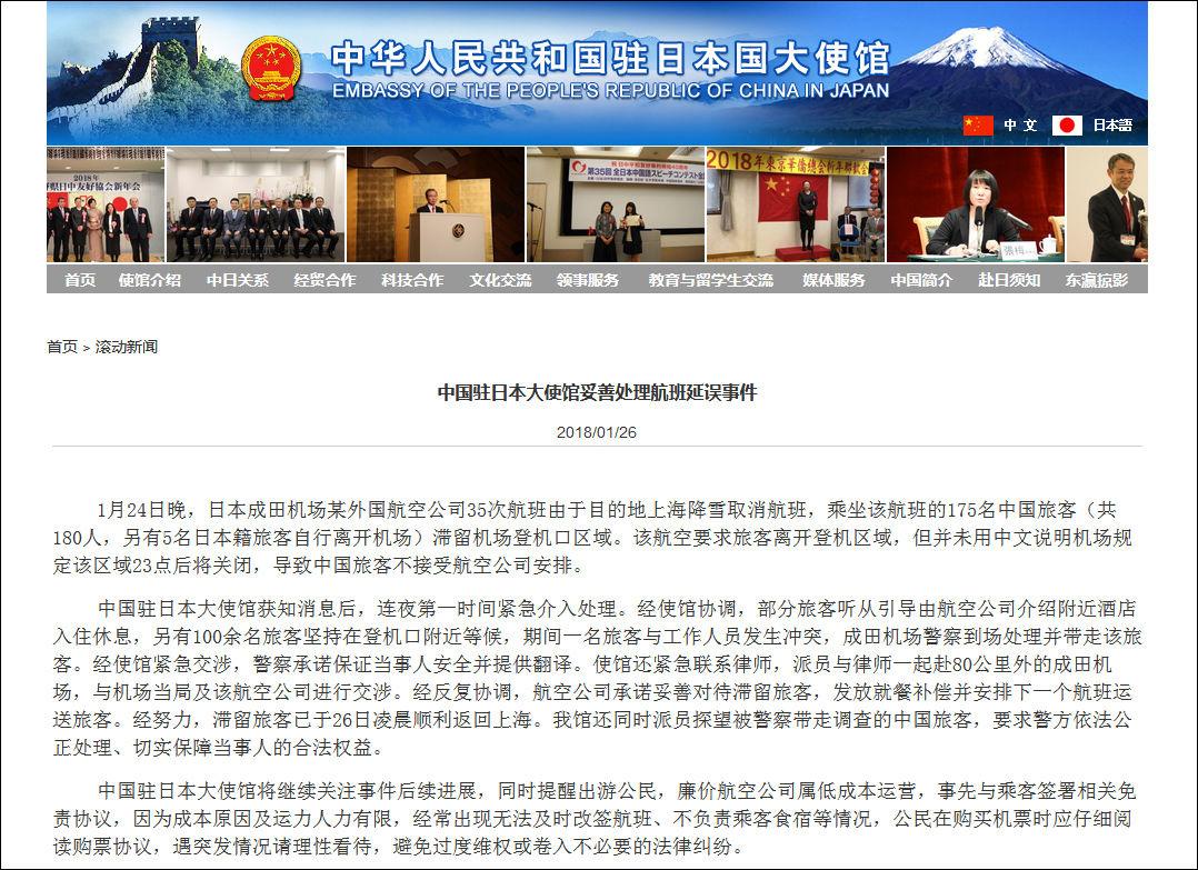 175名中国游客滞留日本机场细节:有人高唱国歌抗议[禄科木]