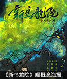 《新乌龙院之笑闹江湖》曝概念海报