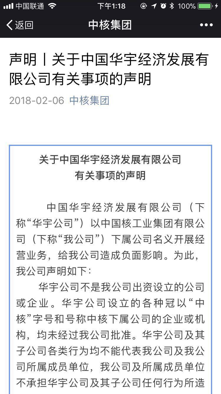 """中核大伙含糊中国华宇为其子公司后者曾与18家P2P平台""""模糊不清"""""""