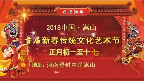 2018中国·嵩山首届新春传统文化艺术节即将在中岳嵩山景区开幕(图)