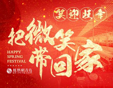 镜头揭开春节前夕的青岛:归乡人与守护者的故事