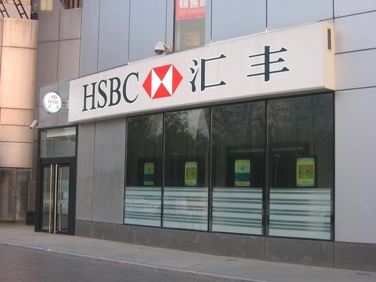 汇丰成首家办理个人跨境人民币汇入业务外资行