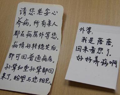 """106岁老人病重住进ICU 80岁儿子送来爱的""""家书"""""""