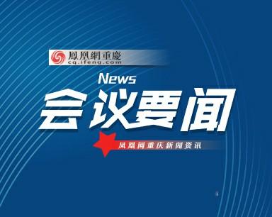 重庆—上海合作组织国家经贸人文合作座谈会举行