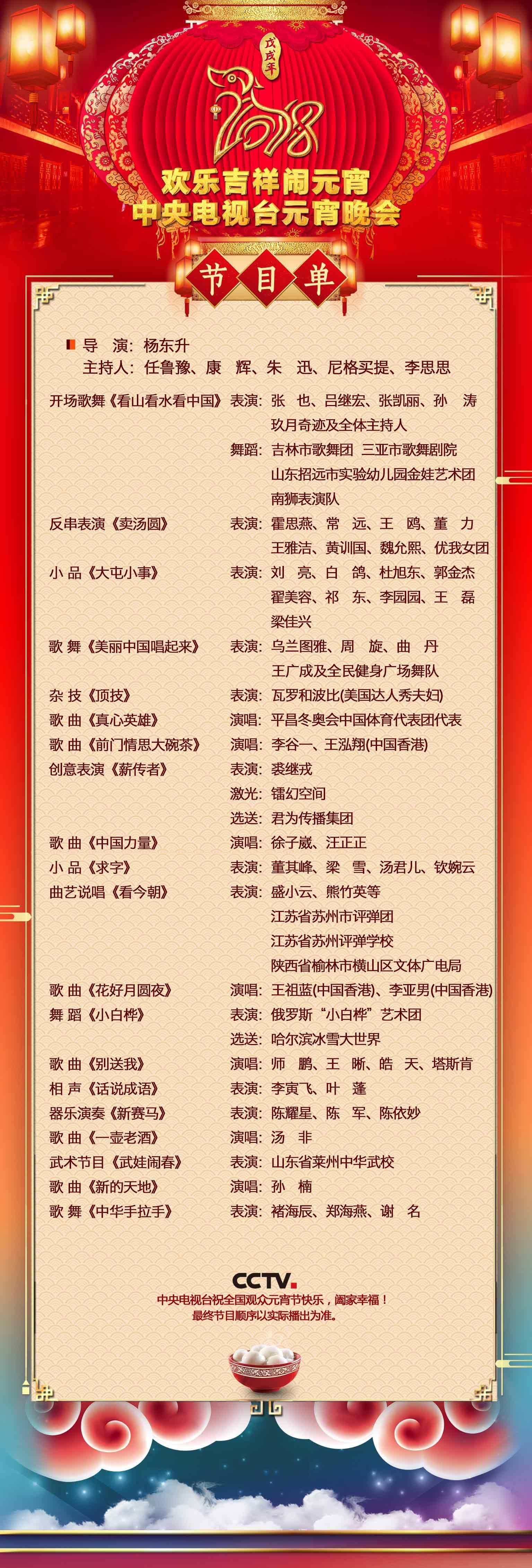 2018年央视元宵晚会节目单 - 春华秋实 - 春华秋实 开心快乐每一天