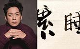 """潘粤明睡前练书法 疑似身体发出""""红色预警"""""""