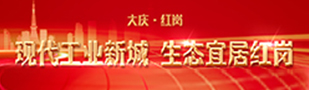 黑龙江省防震减灾科普馆
