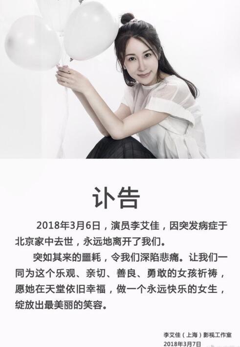 演员李艾佳因突发病于家中去世 年仅36岁
