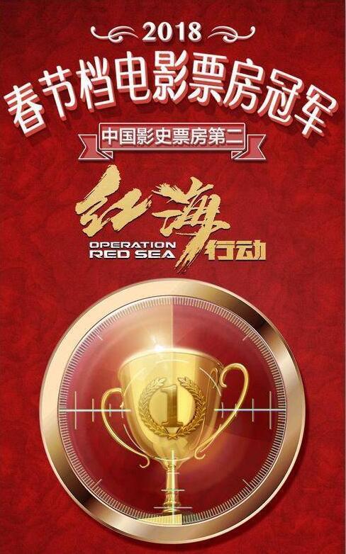 击败《美人鱼》 《红海行动》跃居中国影史票房第二!
