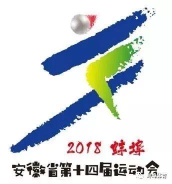 资讯  登录 安徽省第14届运动会会徽,会歌,吉祥物,主题口号及安徽省第