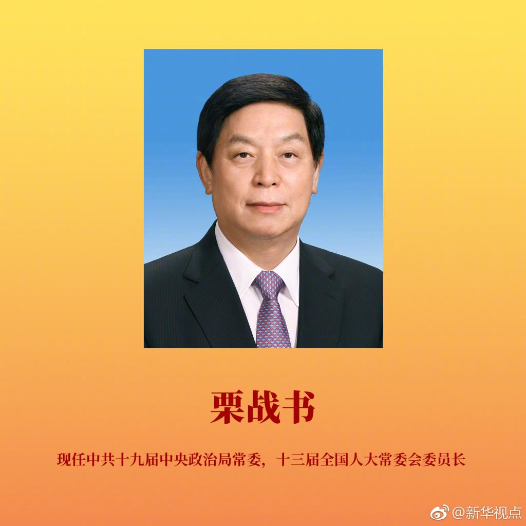 栗战书当选全国人大常委会委员长 王晨等当选