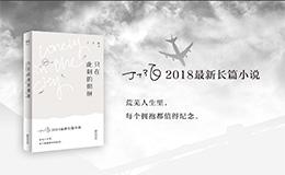 """""""周冬雨×丁丁张:《只在此刻的拥抱》"""""""