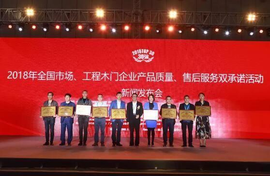 中国木门窗行业年会在广东佛山盛大召开