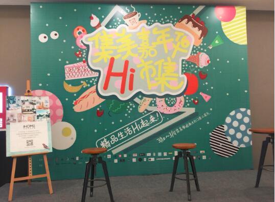 集美家居大红门旗舰商场 第二届家具建材博览会盛大开幕