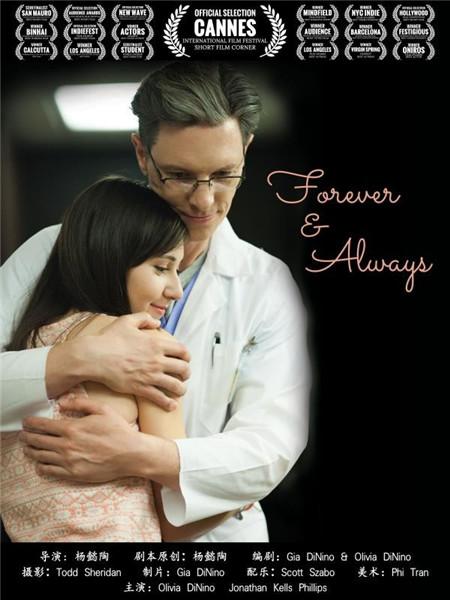 杨懿陶短片《Forever & Always》入围戛纳短片角单元