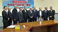海基会前副董事长:台湾应主动回应统一
