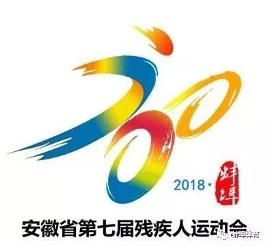 2018年省运会、残运会会徽、主题口号等公示发布