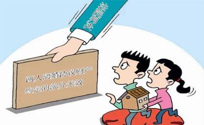 离婚没有真假:恶意串通离婚的财产协议可认定无效
