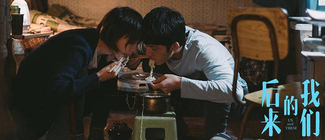 《后来的我们》发布最新预告 甜虐爱情冲击五一档