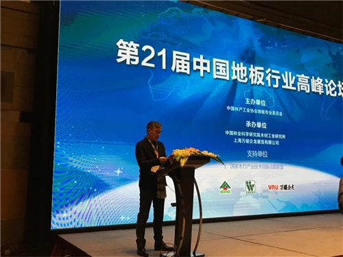 第21届中国地板行业高峰论坛在沪召开