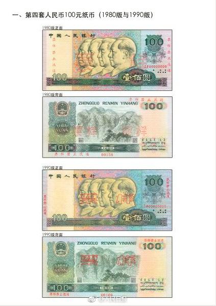 央行:自5月1日起停止第四套人民币部分券别流通