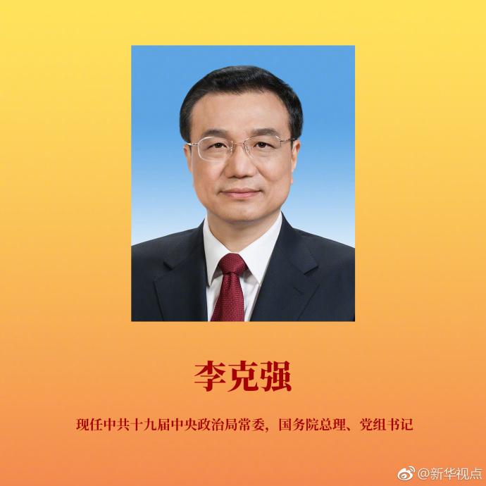 李克强出任国务院总理 热门视频