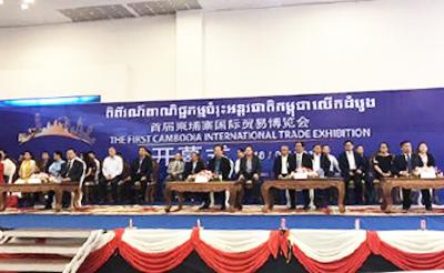 20余家长沙知名企业组团赴柬参展 湘企深耕柬埔寨市场