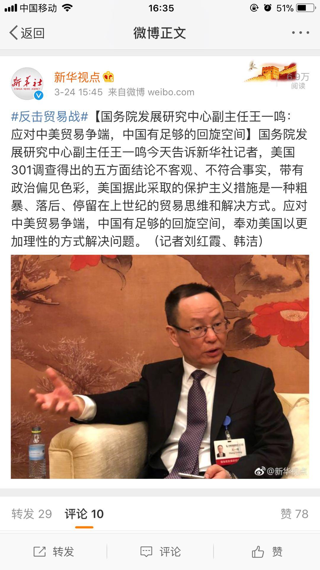 王一鸣:应对中美贸易争端 中国有足够的回旋空间
