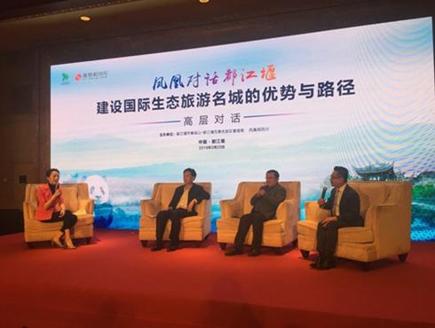 大咖说|凤凰对话都江堰:建设国际生态旅游名城