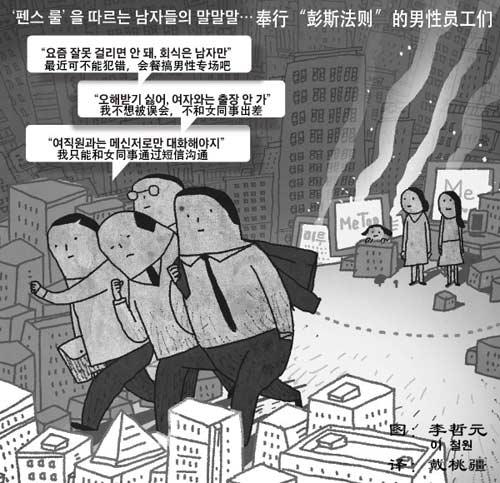 漫画原载韩国《朝鲜日报》3月7日网络版。