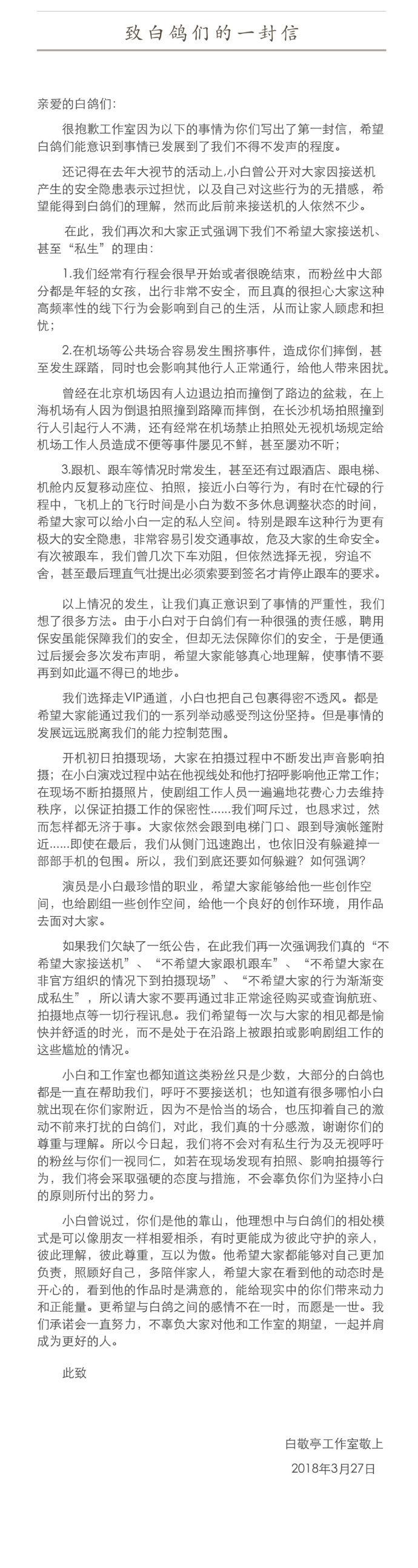 白敬亭工作室发声抵制私生饭:将采取强硬态度与措施