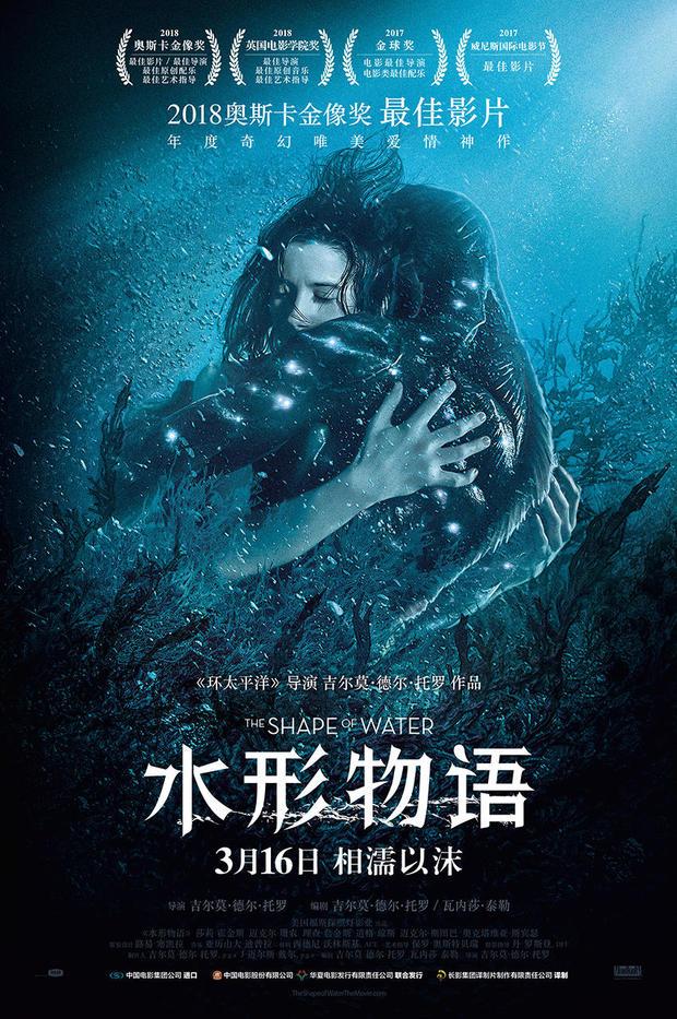 《水形物语》内地破1亿 成近年票房最高奥斯卡最佳片