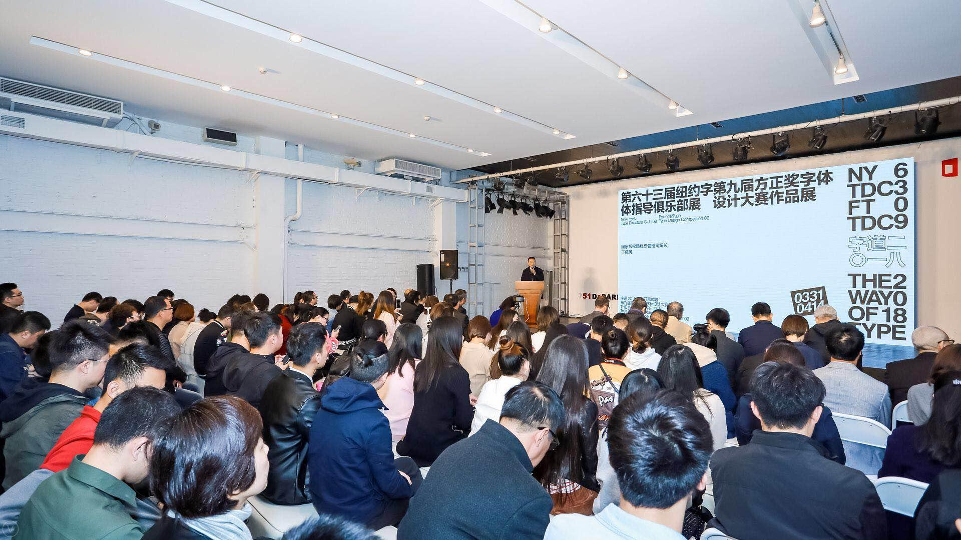 """第九届""""方正奖""""字体设计大赛颁奖礼在京举行"""