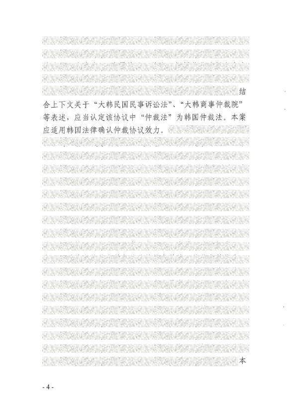 SM回应中国法院裁定黄子韬案:这证明协议的合法性