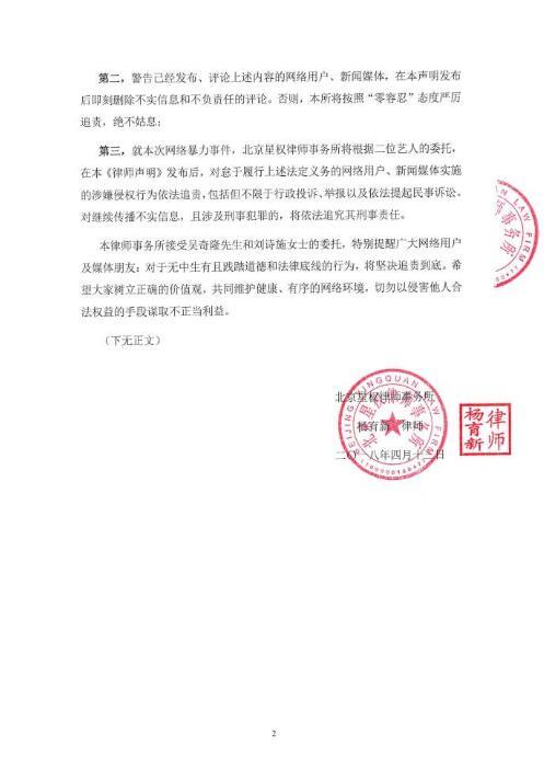 被曝协议离婚?吴奇隆刘诗诗发律师声明维权
