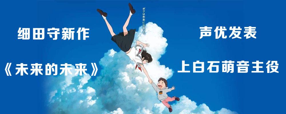 细田守新作《未来的未来》声优发表 上白石萌音主役