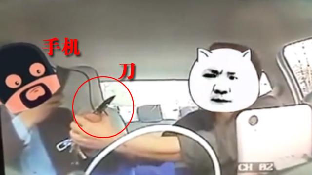 男子持刀抢劫不忘自拍视频 司机淡定应对双方如演戏