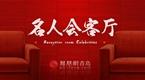 专访华通集团董事长 姜培生: 国家战略,奋楫者先!