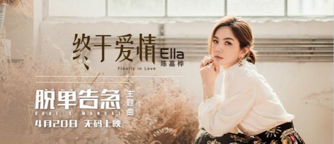 《脱单告急》将映 Ella演唱电影主题曲《终于爱情》